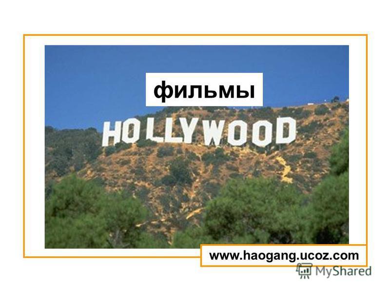 фильмы www.haogang.ucoz.com