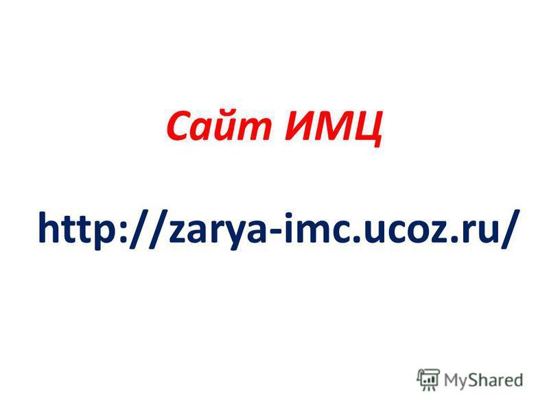 Сайт ИМЦ http://zarya-imc.ucoz.ru/