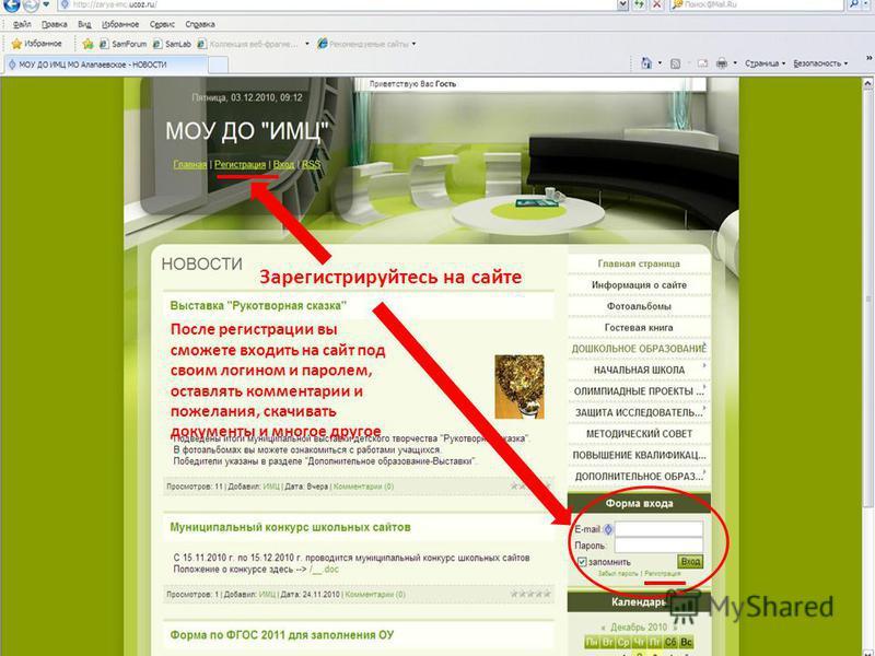 Зарегистрируйтесь на сайте После регистрации вы сможете входить на сайт под своим логином и паролем, оставлять комментарии и пожелания, скачивать документы и многое другое