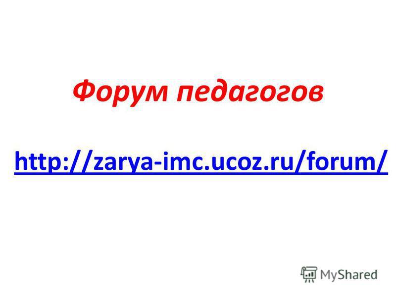 Форум педагогов http://zarya-imc.ucoz.ru/forum/