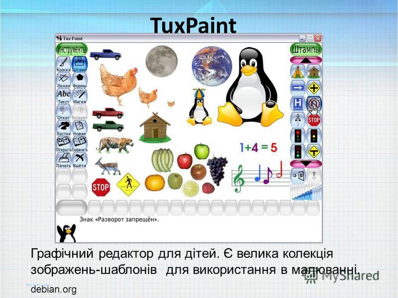 TuxPaint Графічний редактор для дітей. Є велика колекція зображень-шаблонів для використання в малюванні. debian.org