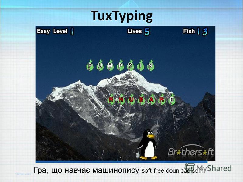 TuxTyping Гра, що навчає машинопису soft-free-dounload.com