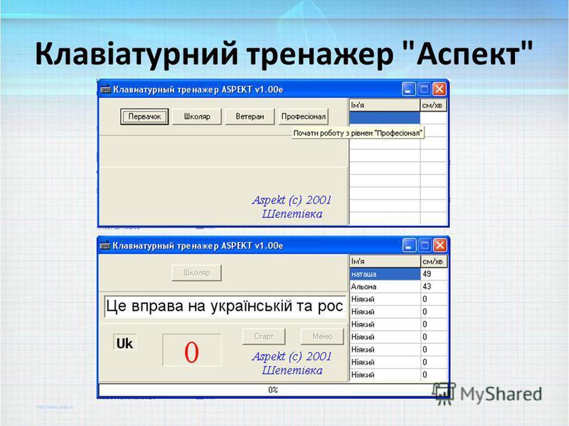 Клавiатурний тренажер Аспект