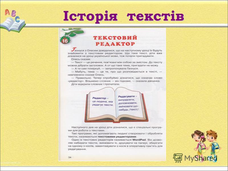 Історія текстів Історія текстів