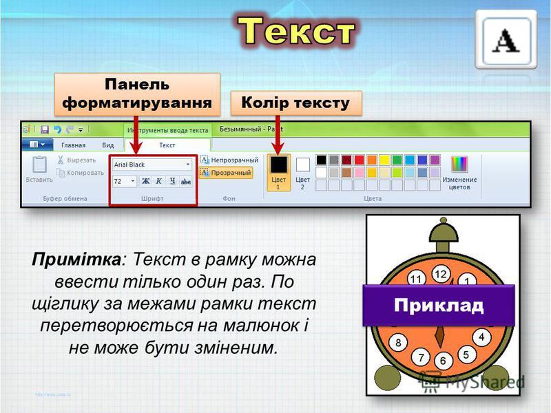 Панель форматирування Колір тексту Примітка: Текст в рамку можна ввести тілько один раз. По щіглику за межами рамки текст перетворюється на малюнок і не може бути зміненим. Приклад