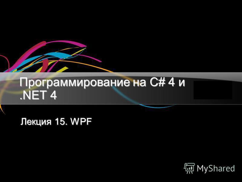 Программирование на C# 4 и.NET 4 Лекция 15. WPF