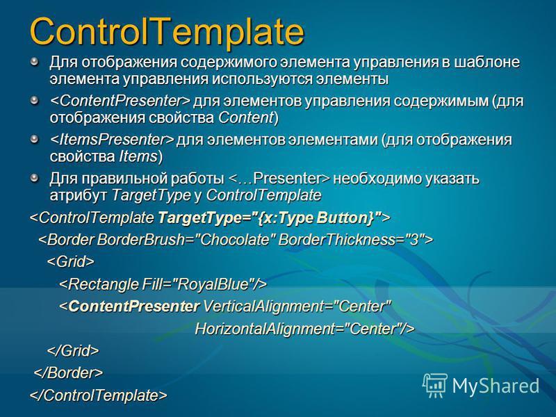 ControlTemplate Для отображения содержимого элемента управления в шаблоне элемента управления используются элементы для элементов управления содержимым (для отображения свойства Content) для элементов управления содержимым (для отображения свойства C