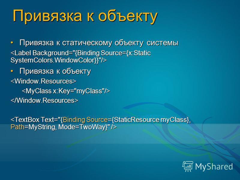 Привязка к объекту Привязка к статическому объекту системы Привязка к статическому объекту системы Привязка к объекту Привязка к объекту<Window.Resources> </Window.Resources>