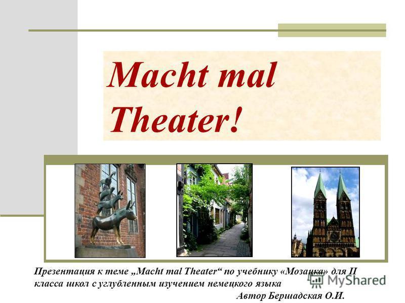 Macht mal Theater! Презентация к теме Macht mal Theater по учебнику «Мозаика» для II класса школ с углубленным изучением немецкого языка Автор Бершадская О.И.