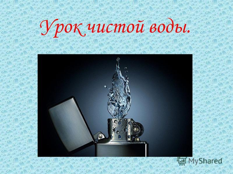 Урок чистой воды.