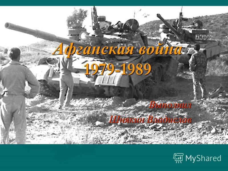 Афганская война 1979-1989 Выполнил Шнякин Владислав