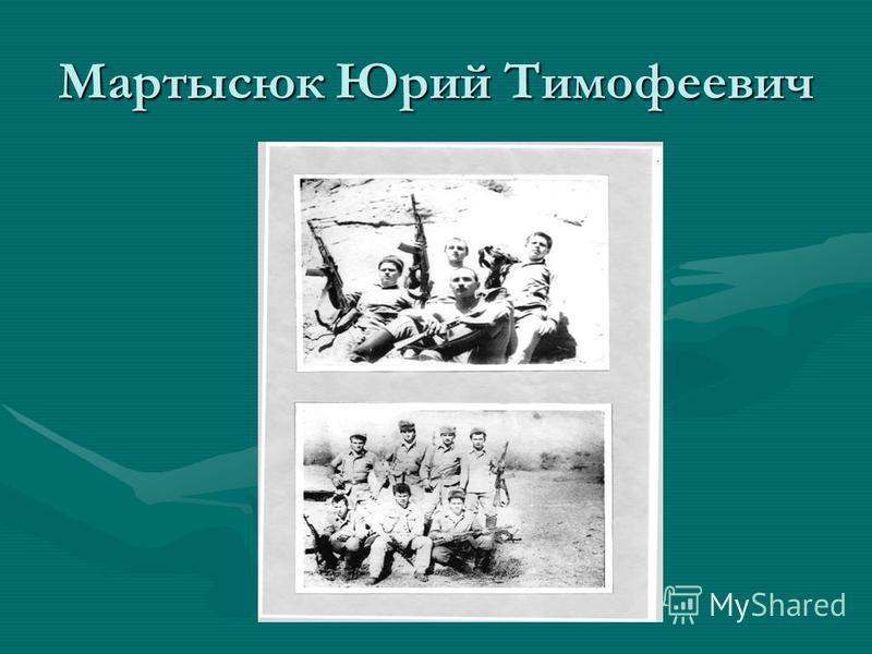 Мартысюк Юрий Тимофеевич
