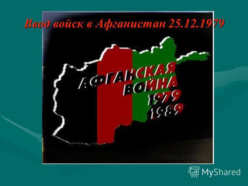 Ввод войск в Афганистан 25.12.1979