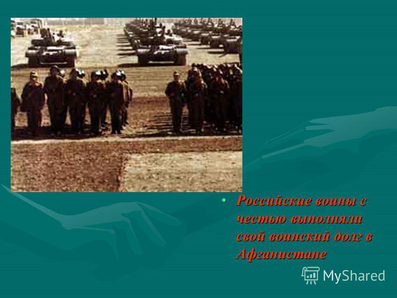 Российские воины с честью выполняли свой воинский долг в Афганистане Российские воины с честью выполняли свой воинский долг в Афганистане