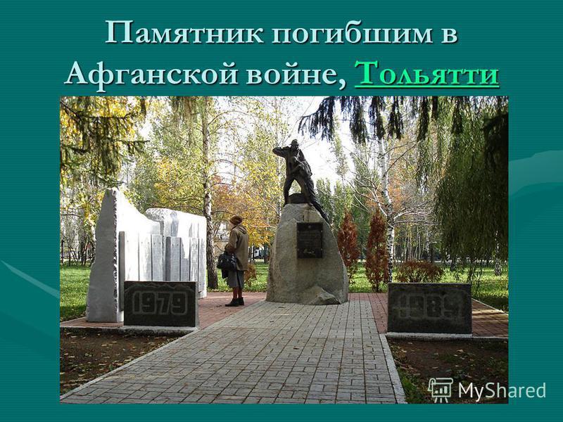 Памятник погибшим в Афганской войне, Тольятти Тольятти