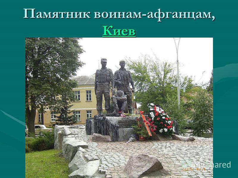 Памятник воинам-афганцам, Киев Киев