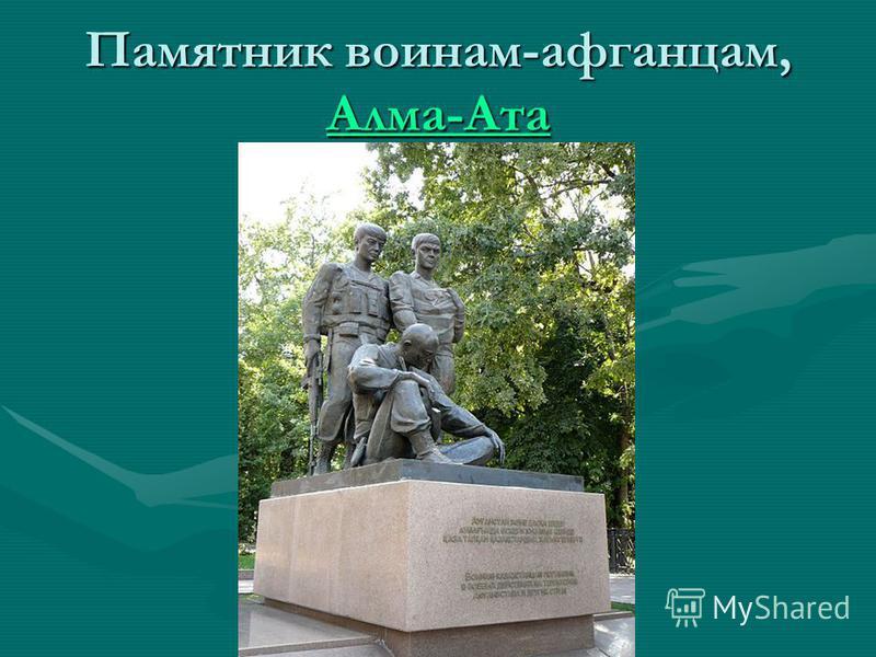 Памятник воинам-афганцам, Алма-Ата Алма-Ата