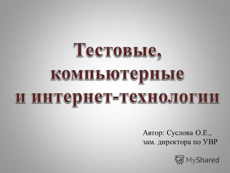 Автор: Суслова О.Е., зам. директора по УВР