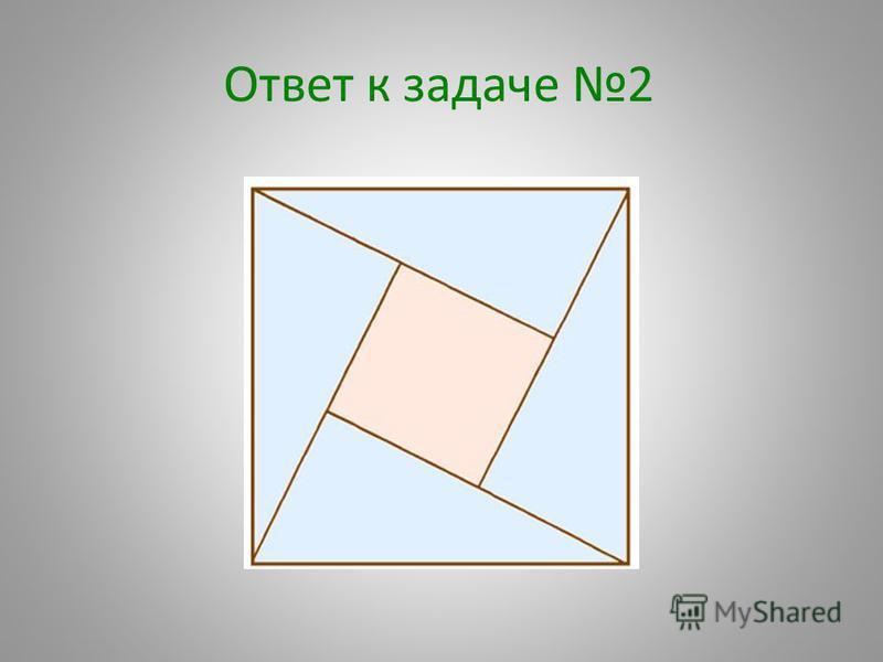 Ответ к задаче 2