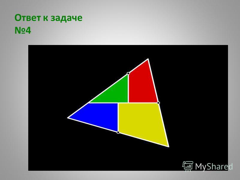 Ответ к задаче 4