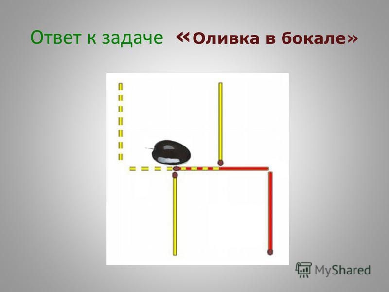 Ответ к задаче « Оливка в бокале»