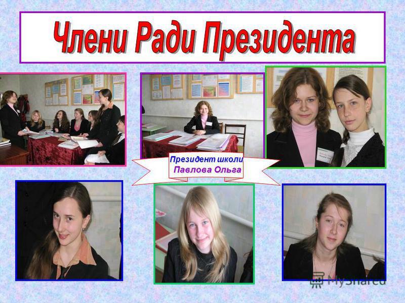 Президент школи Павлова Ольга Павлова Ольга