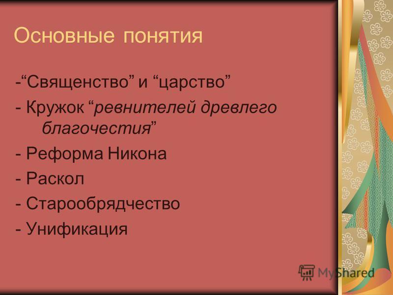 Основные понятия -Священство и царство - Кружок ревнителей древнего благочестия - Реформа Никона - Раскол - Старообрядчество - Унификация