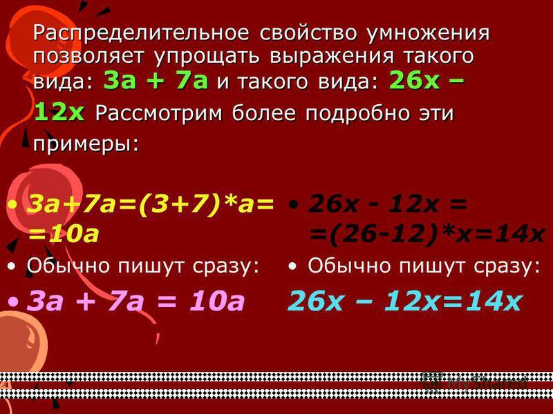 Для того, чтобы умножить разность на число надо умножить на это число уменьшаемое и вычитаемое и ИЗ ПЕРВОГО ПРОИЗВЕДЕНИЯ ВЫЧЕСТЬ ВТОРОЕ. Это правило называют распределительным свойством относительно вычитания