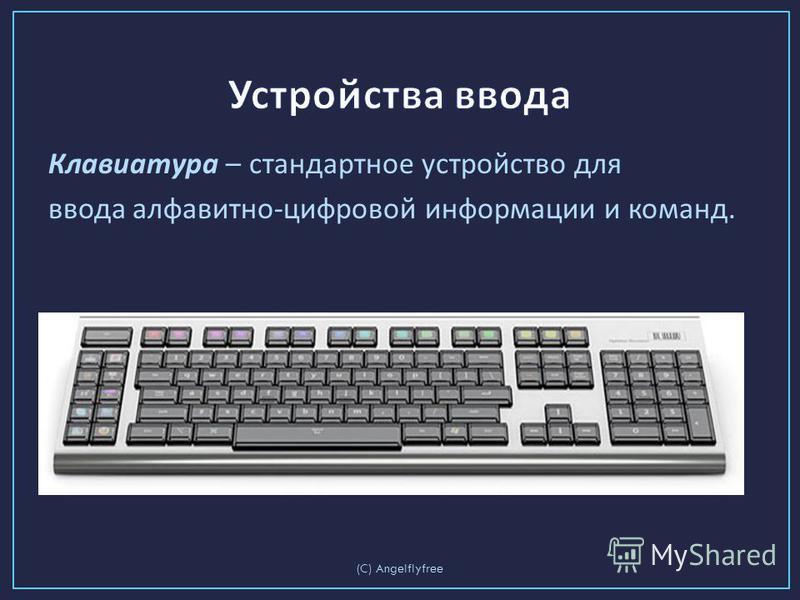 Клавиатура – стандартное устройство для ввода алфавитно - цифровой информации и команд. (C) Angelflyfree