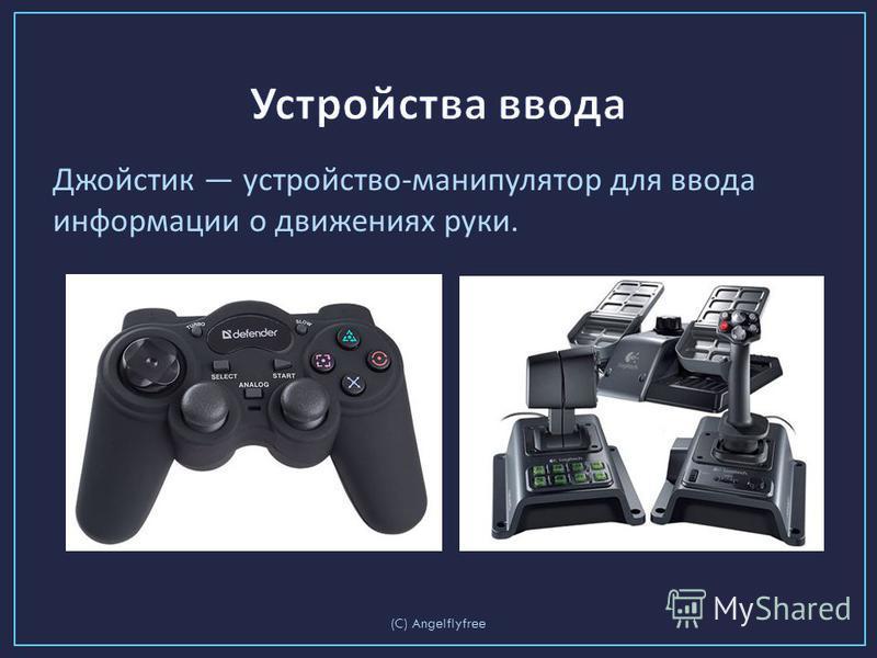 Джойстик устройство - манипулятор для ввода информации о движениях руки. (C) Angelflyfree