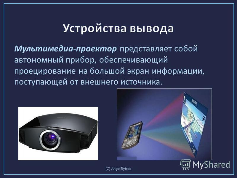 Мультимедиа - проектор представляет собой автономный прибор, обеспечивающий проецирование на большой экран информации, поступающей от внешнего источника. (C) Angelflyfree