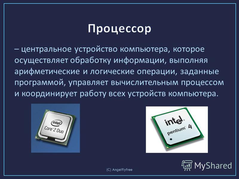 – центральное устройство компьютера, которое осуществляет обработку информации, выполняя арифметические и логические операции, заданные программой, управляет вычислительным процессом и координирует работу всех устройств компьютера. (C) Angelflyfree