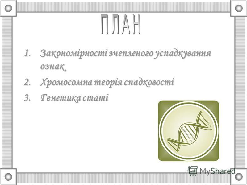 РОГАТИНСЬКИЙ ДЕРЖАВНИЙ АГРАРГИЙ КОЛЕДЖ © 2012