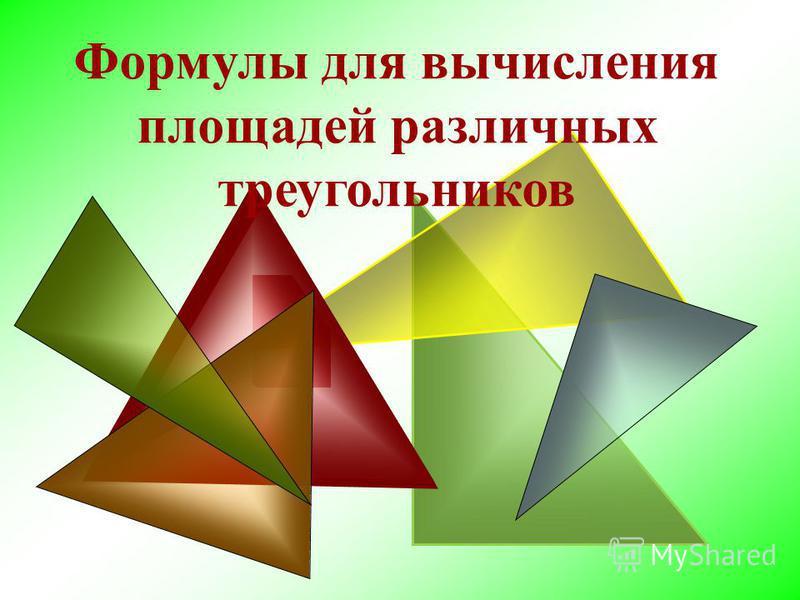 Формулы для вычисления площадей различных треугольников