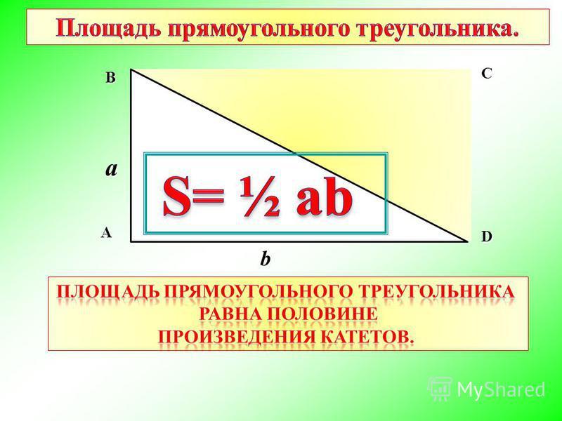 А С В D b a