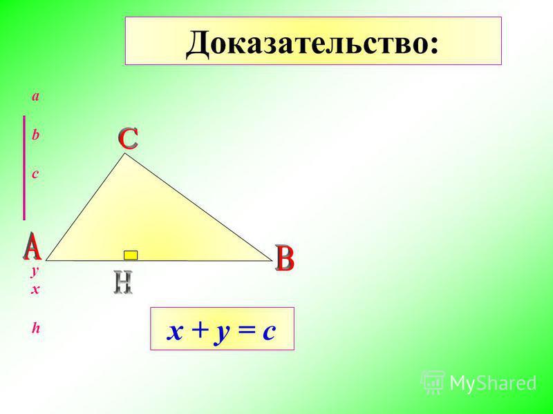 Доказательство: a b c y х h x + у = с