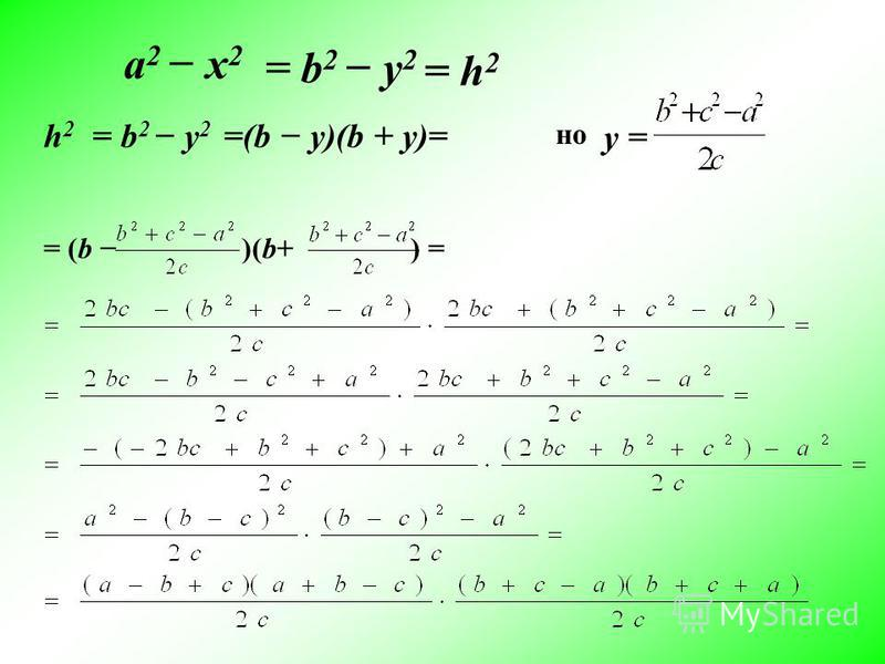 a 2 х 2 = b 2 у 2 = h 2 h2h2 =(b y)(b + y)= но y = = (b )(b+ ) =