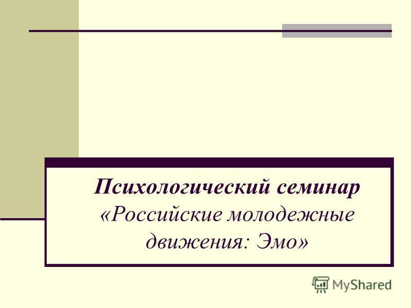 Психологический семинар «Российские молодежные движения: Эмо»