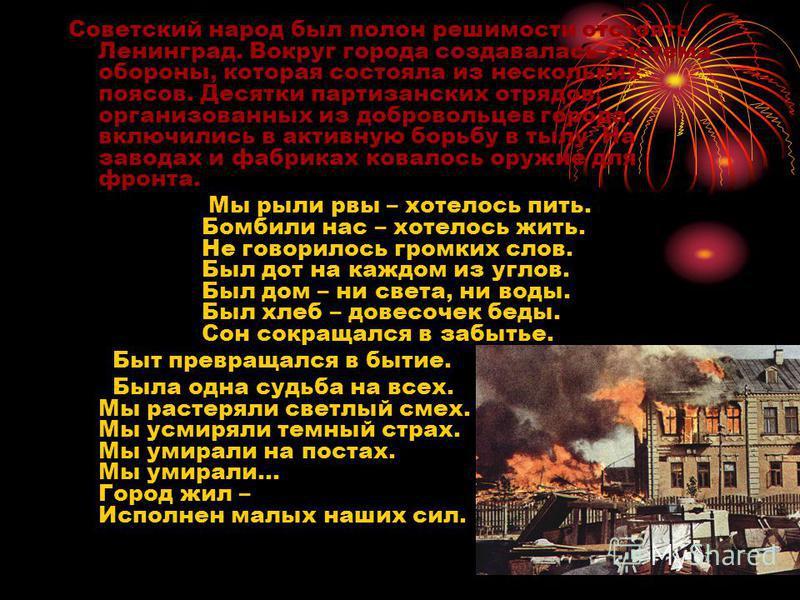 Советский народ был полон решимости отстоять Ленинград. Вокруг города создавалась система обороны, которая состояла из нескольких поясов. Десятки партизанских отрядов, организованных из добровольцев города, включились в активную борьбу в тылу. На зав