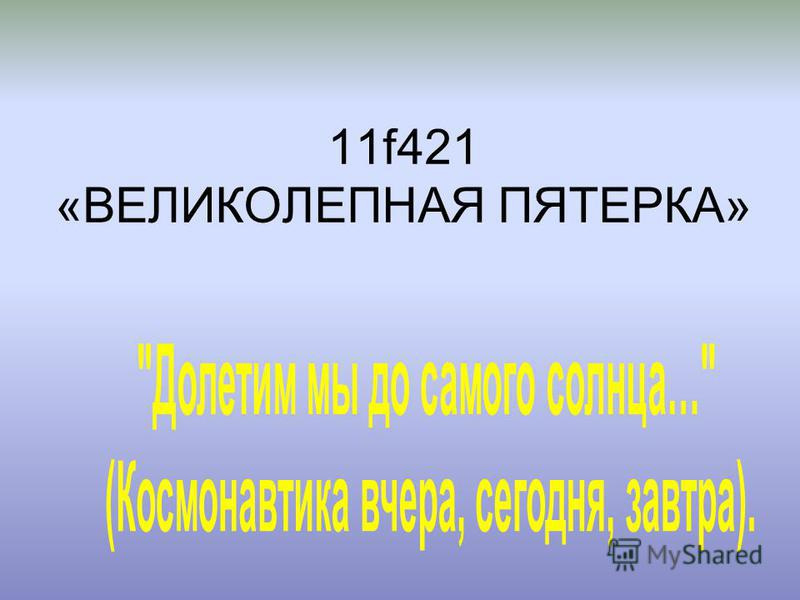 11f421 «ВЕЛИКОЛЕПНАЯ ПЯТЕРКА»