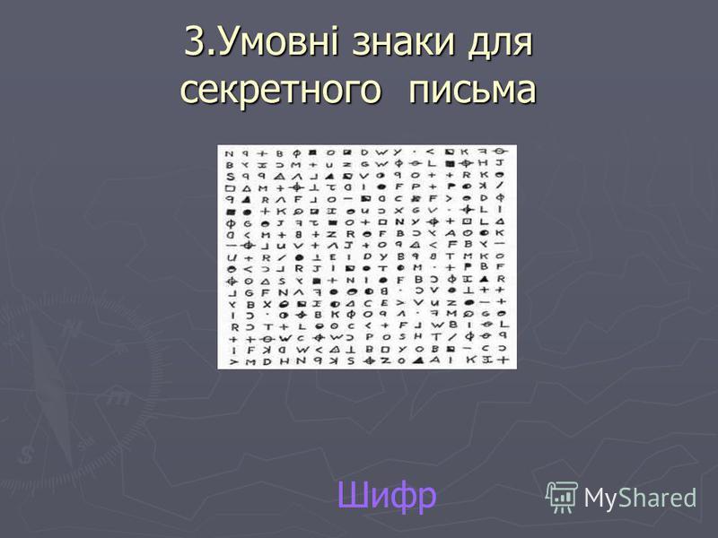 3.Умовні знаки для секретного письма Шифр