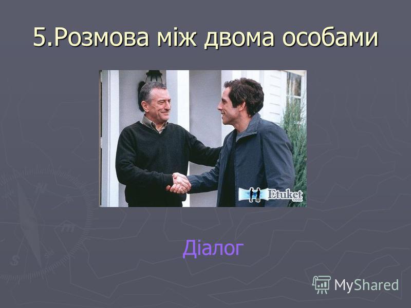 5.Розмова між двома особами Діалог