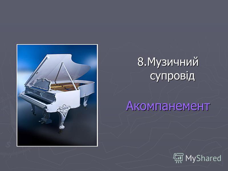 8.Музичний супровід Акомпанемент