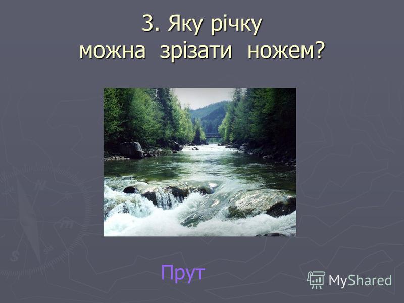 3. Яку річку можна зрізати ножем? Прут