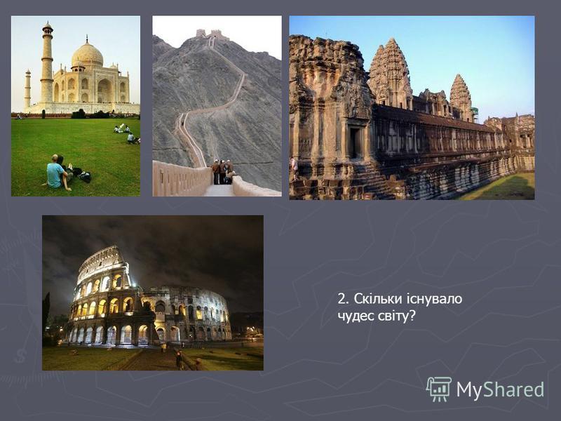2. Скільки існувало чудес світу?