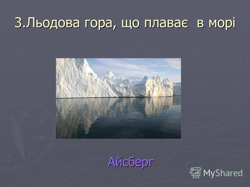 3.Льодова гора, що плаває в морі Айсберг