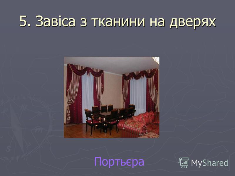 5. Завіса з тканини на дверях Портьєра