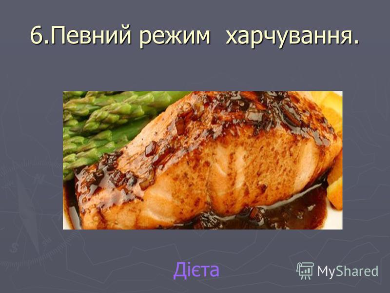 6.Певний режим харчування. Дієта