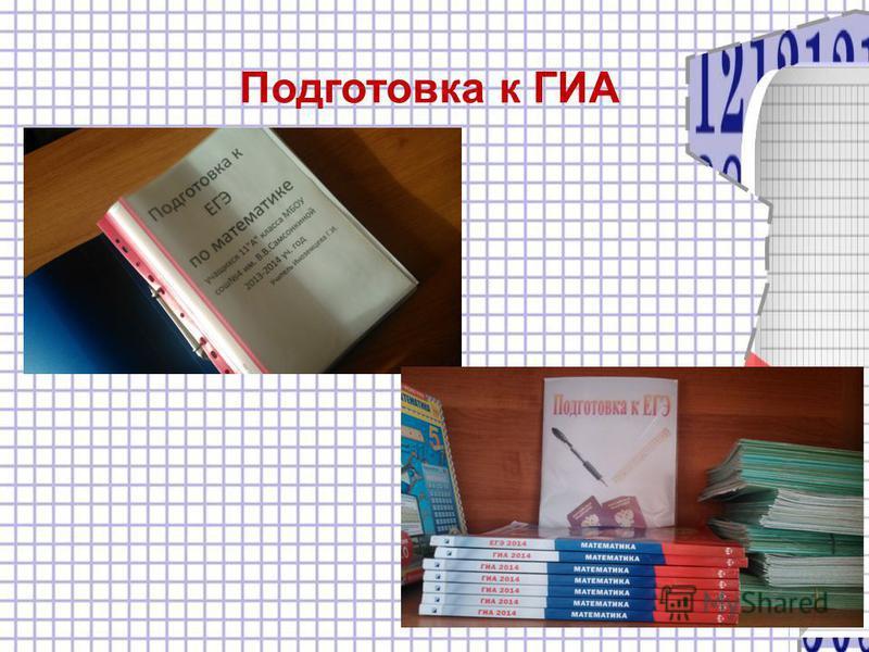 Подготовка к ГИА