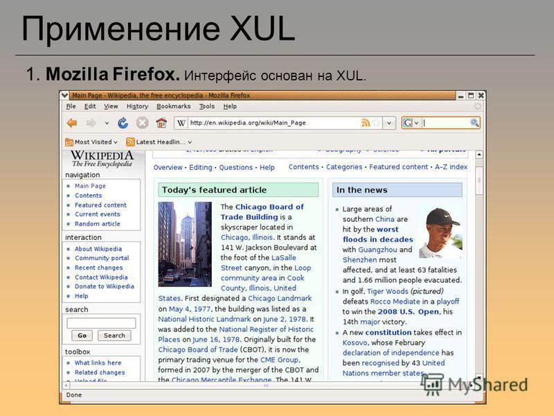 Применение XUL 1. Mozilla Firefox. Интерфейс основан на XUL.